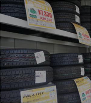 タイヤ販売・交換