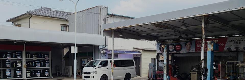 アケボノタイヤ商会